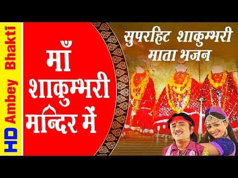 Latest Ma Shakumbhari Bhajan || Ma Sakumbhri Mandir Main || Neelima, Simrat # Ambey Bhakti