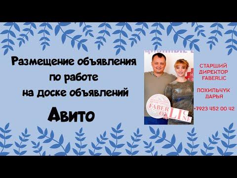 Размещение объявления по работе на Авито
