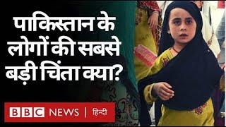 Afghanistan-Taliban Conflict नहीं Pakistan की जनता किसी और चीज़ से बेहाल है, क्या है वो? (BBC Hindi)
