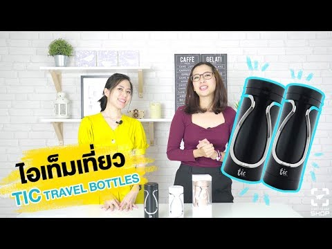 [SHOP] ขวดใส่ครีม-แชมพูพกพา TIC Travel Bottles - วันที่ 06 Oct 2018