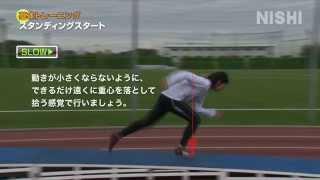 基本トレーニング①ウォームアップ/倒れこみ/中腰/スタンディング/3ポイントスタート