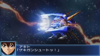 Super Robot Wars BX - X-Aestivalis-Angriffe