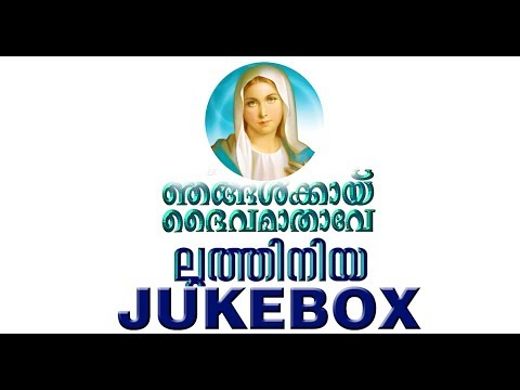 Luthiniya (Njangalkayi Daivamathave) All Songs Audio JukeBox