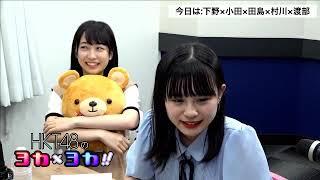 【HKT48のヨカ×ヨカ!!】 福岡 PARCO 新館に新設されたスタジオ「TENZIN SATELLITE」から、HKT48のメンバーが毎月第2・第4週の月曜から金曜で生配信!...