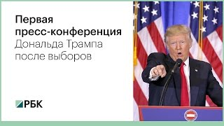 Первая пресс конференция  Дональда Трампа после выборов