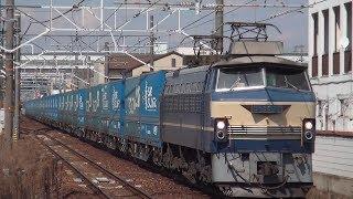 ♯16【鉄道】JR貨物 EF66-27牽引2052レトヨタロングパスエクスプレス