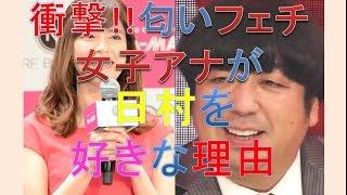 神田愛花アナが週二日お泊りや結婚したいほど好きな日村勇紀のニオイと...