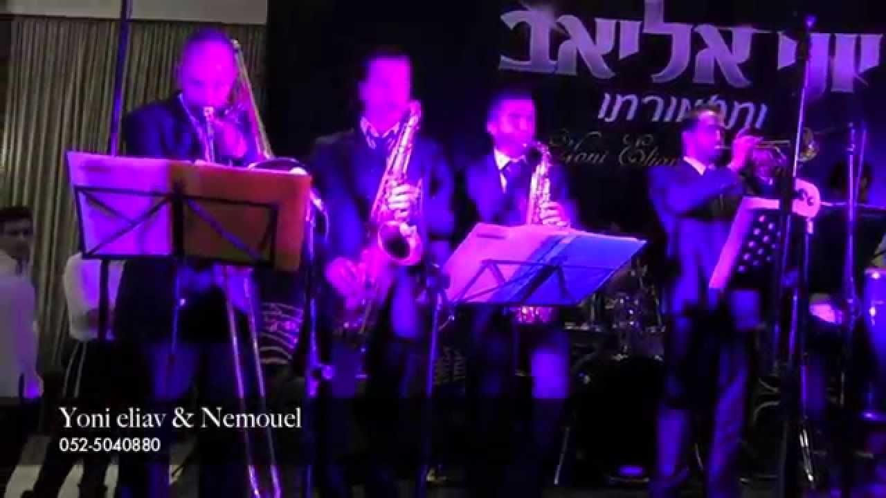 נמואל הרוש & יוני אליאב ותזמורתו | Nemouel & Yoni eliav