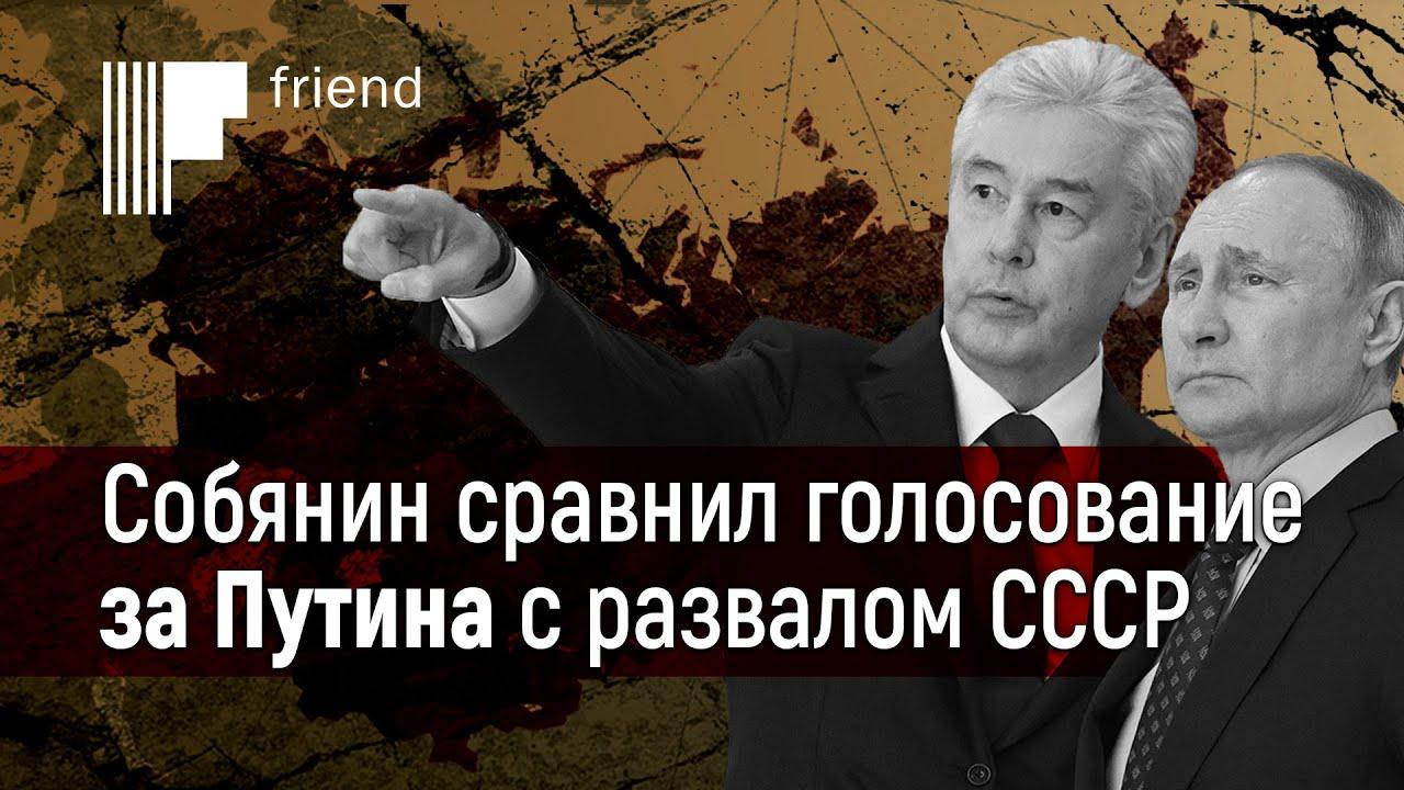 Собянин сравнил голосование за Путина с развалом СССР
