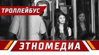 ТРОЛЛЕЙБУС | Кыска Метраждуу Кино - 2010 | Режиссер - Эрнест Абдыжапаров