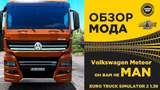 ✅ ОБЗОР МОДА Volkswagen Meteor ETS2 1.38