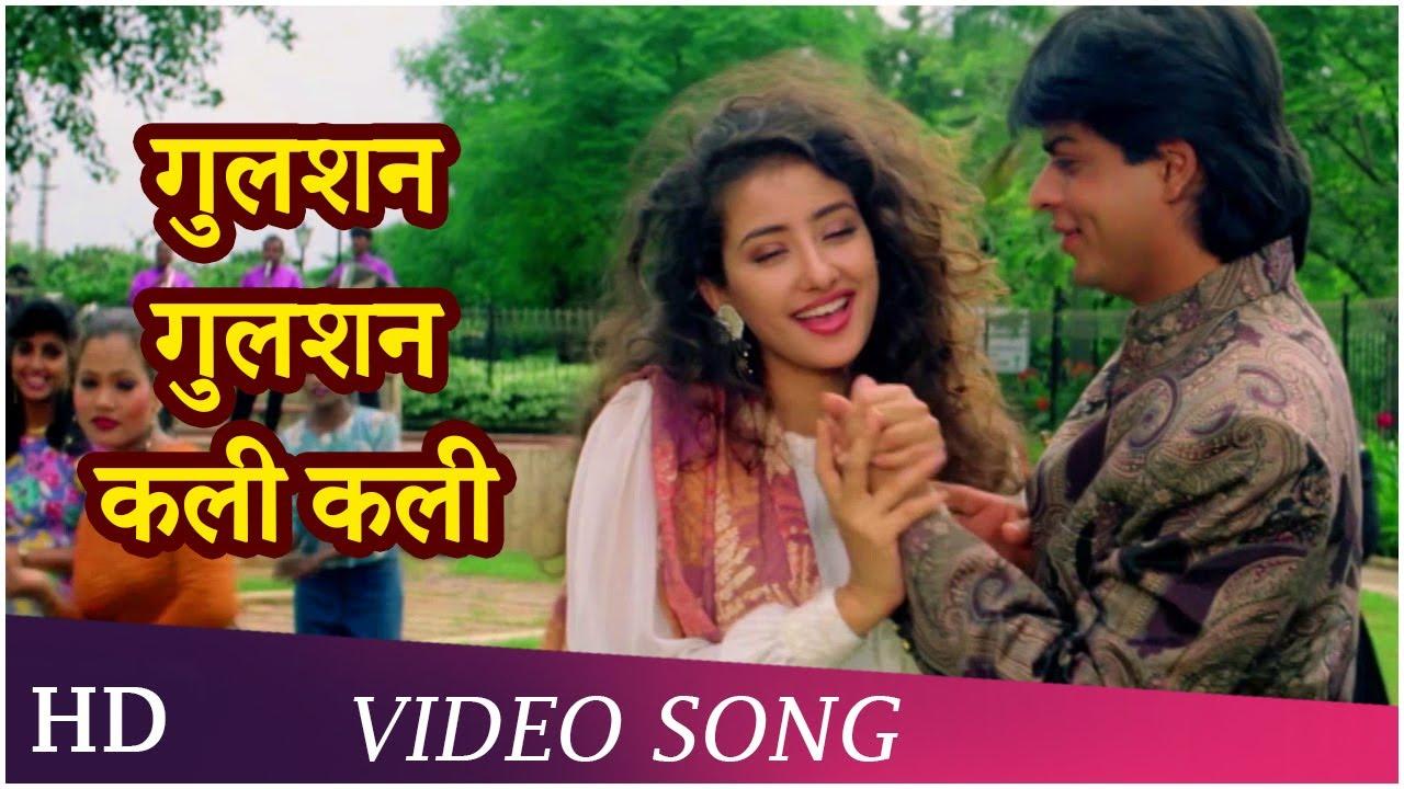 Download Gulshan Gulshan Kali Kali (HD)   Guddu (1995)   Shah Rukh Khan   Manisha Koirala