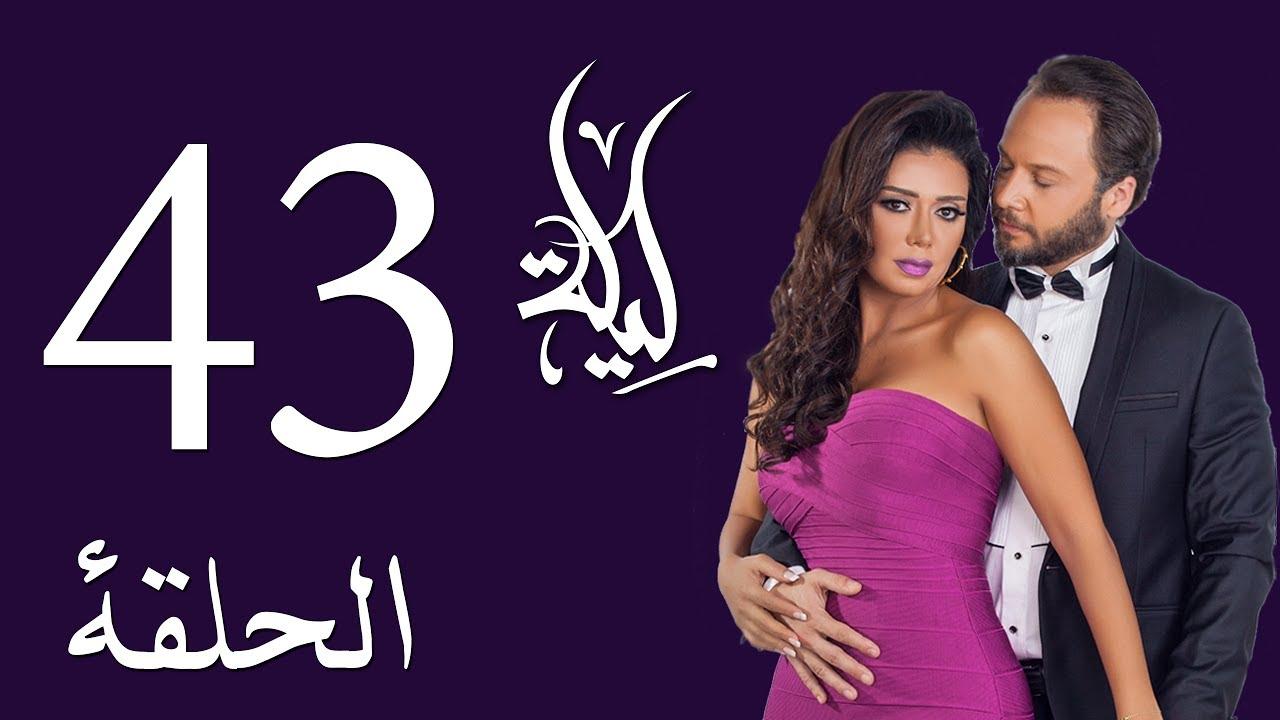 Leila Series - Episode 43 -  مسلسل ليلة - الحلقة الحلقة الثالثة والاربعون