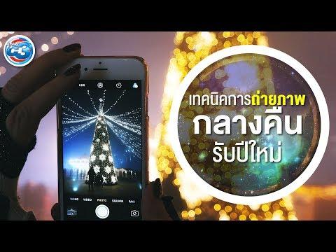 DailyC3 | เทคนิคถ่ายไฟกลางคืน รับช่วงเทศกาล - วันที่ 25 Dec 2017
