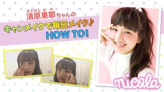 ニコ㋲ビューティー動画#18/清原果耶ちゃんのキャンメイクで毎日メイク♪ HOW TO! 清原果耶 検索動画 18