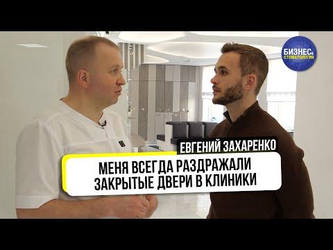 Современная клиника. Какая она? | Евгений Захаренко