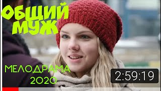 Фильм 2020     ОБЩИЙ МУЖ  Русские мелодрамы 2020 новинки HD 1080P