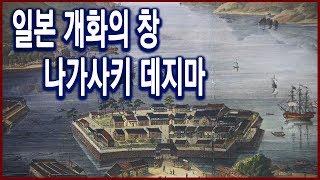 역사기행 - 일본 개화의 창 나가사키 데지마 ( 200…