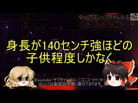 【ゆっくり解説】24 日本に存在した「奇病」前編