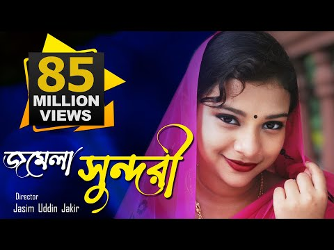 New Bangla Movie | Junior Jomela Sundori | Orginal Copy - 2016 | Directed By - Jasim Uddin Jakir