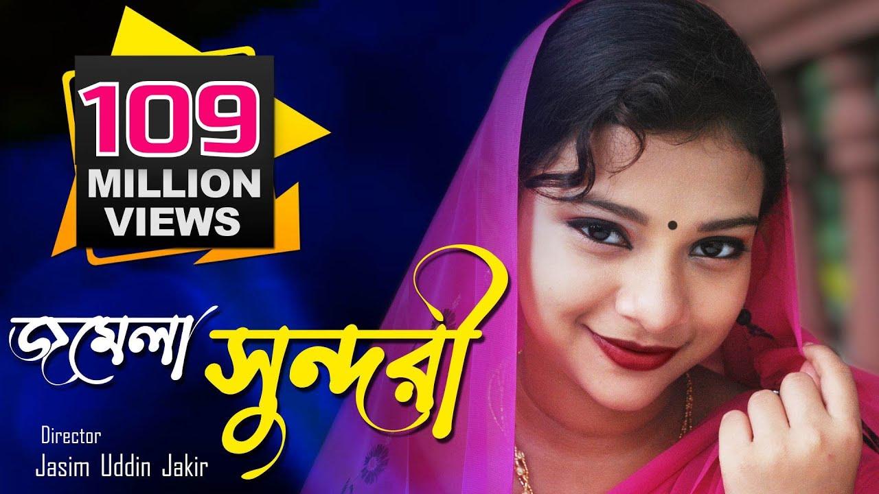 Download New Bangla Movie | Junior Jomela Sundori | Orginal Copy - 2016 | Directed By - Jasim Uddin Jakir
