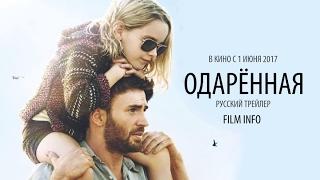 Одарённая (2017) Трейлер к фильму (Русский язык)