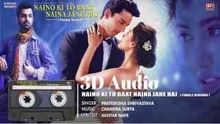 Naino Ki Baat To Naina Jaane Hai | Female Version | 3D Audio | Surround Sound | Use Headphones 👾