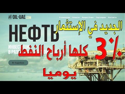 الجديد في الإستثمار OIL-UAE بأرباح 3% يوميا يشتغل في مجال النفط رائع جدا+إثبات السحب