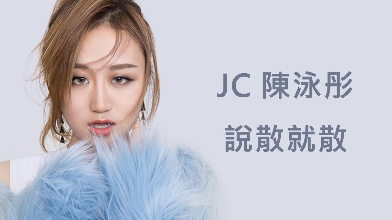 陳泳彤 JC - 說散就散 [歌詞] - YouTube