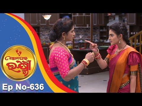 Ama Ghara Laxmi | Full Ep 636 | 21st May 2018 | Odia Serial – TarangTV thumbnail
