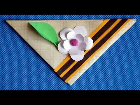 Солдатский треугольник. Поделка на 9 мая День Победы своими руками.  Конверт из бумаги.