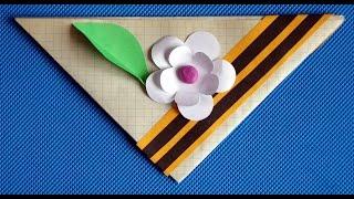 Конверт - треугольник. Поделка на 9 мая из бумаги своими руками в школу.