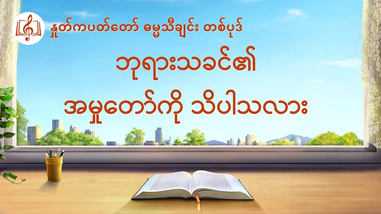Burmese Worship Song Lyrics - ဘုရားသခင်၏ အမှုတော်ကို သိပါသလား