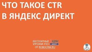видео Что такое CTR в Яндекс Директ - на поиске, на РСЯ, какой считается хорошим и как его увеличить?