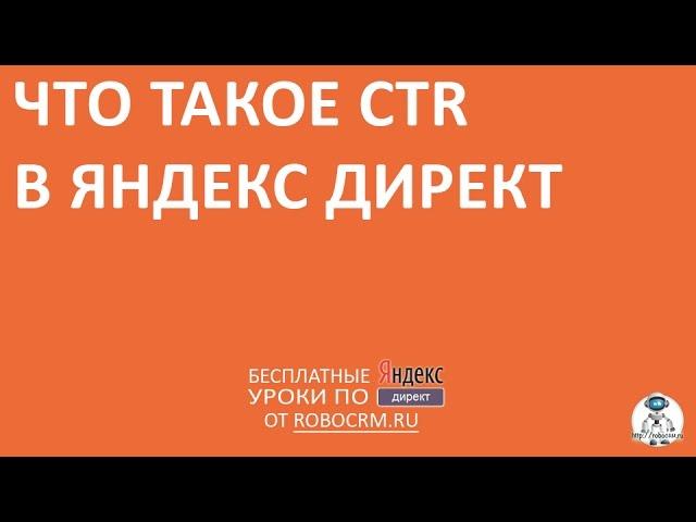 Урок 3: Что такое CTR и его значение в Яндекс.Директ