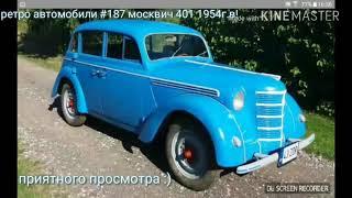 Ретро автомобили #187 москвич 401 1954г.в!