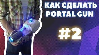 как сделать PortalGun из игры PORTAL часть2 / How to create Portalgun part 2