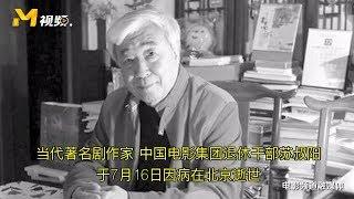 当代著名剧作家苏叔阳逝世 《夕照街》等代表作感动一代观众【新闻资讯 | News】