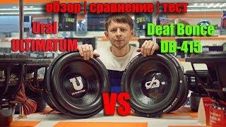 Ural Ultimatum 15 vs DeafBonce DB - 415 Обзор сравнение и тест