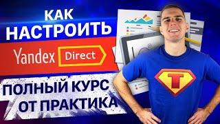 Контекстная реклама 2019. Полный курс по настройке контекстной рекламы Яндекс Директ