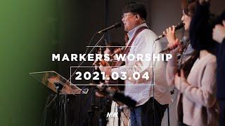 (4K) MARKERS 마커스 목요예배 [21.03.04] 예배실황 (Official)
