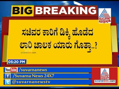 New Twist in Ananth Kumar Hegde's Escort Vehicle Accident | ಪ್ರಕರಣಕ್ಕೆ ಟ್ವಿಸ್ಟ್
