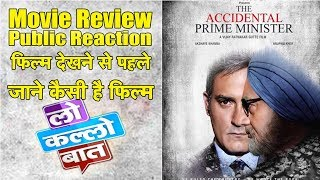 The Accidental Prime Minister Movie Review & Public Reaction: जानिए कैसी है फिल्म