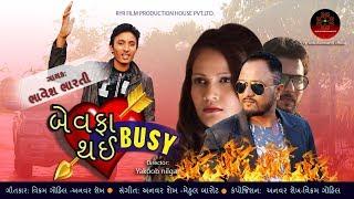Bewafa thai busy Song Teaser Latest Gujarati Song 2019