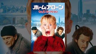 ホーム・アローン 1&2 コレクション thumbnail