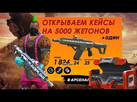 Guns Of Boom автомат ОДИН, 5000 боевых жетонов, открываем трофейные кейсы