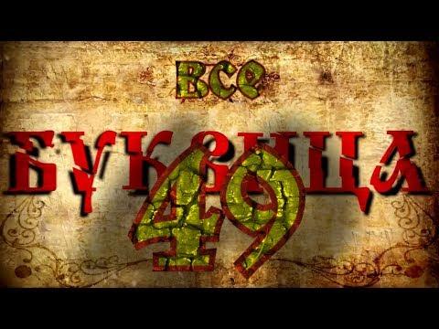 Древнеславянская буквица видео уроки торрент