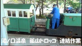 【湯ノ口温泉】鉱山トロッコ列車 連結作業