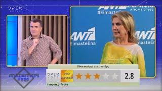 Ψηφοφορία: Πόσα αστέρια στα.. αστέρια; - Μεσημέρι #Yes 11/9/2019 | OPEN TV