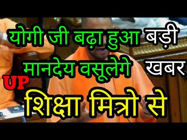 शिक्षामित्रों के लिए बड़ी खबर् # SHIKSHA MITRA || UP के शिक्षामित्रों को योगी का बड़ा एलान बसुलेंगे l